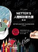 NETTER'S人體解剖著色書