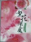 【書寶二手書T2/動植物_YGJ】繁花深處-植物的傳奇_朱洪斌