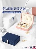 飾品收納盒 首飾盒耳環耳釘項鍊手飾品收納盒多層多功能大容量歐式高檔奢華 coco