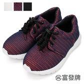【富發牌】舒適麥芽紋元素兒童款慢跑鞋-全黑/全白/紅藍  33AA08