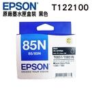 【福利品】EPSON 85N T122100 黑色 原廠墨水匣 盒裝 適用1390