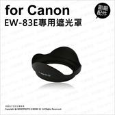 副廠 Canon 佳能 EW-83E EW83E 遮光罩 遮陽 適 10-22mm 17-40mm ★可刷卡★ 薪創數位