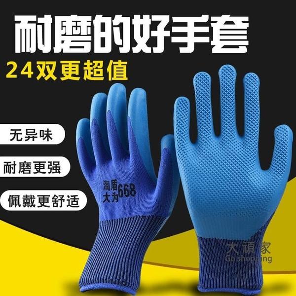 防割手套 手套帶膠膠皮耐磨防割男工地干活透氣防滑乳膠加厚勞動工作
