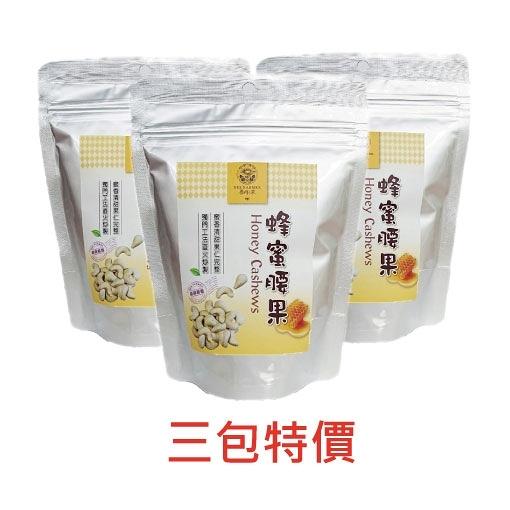 【養蜂人家】蜂蜜腰果100g,3包特價(蛋糕/蜂蜜/花粉/蜂王乳/蜂膠/蜂產品專賣)