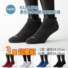 Footer 除臭襪 K32 L號 XL號 素色美學氣墊防磨船短襪 全厚底 3雙超值組