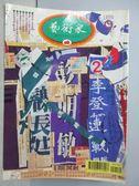 【書寶二手書T3/雜誌期刊_MNJ】藝術家_256期_梅原龍三郎專輯