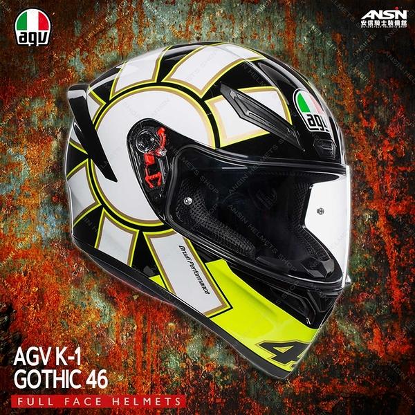 [安信騎士] 義大利 AGV K-1 GOTHIC 46 亞版 全罩 安全帽 ROSSI 羅西 K3 涼感頭套
