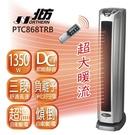 北方 直立式陶瓷遙控電暖器 PTC868TRB