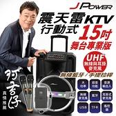 J-POWER 杰強 J-102-15-PRO 15吋 專業舞台版 震天雷 拉桿式KTV藍牙音響 [富廉網]