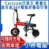 全新 Carscam行車王 輕量化鋁合金36V電動折疊自行車 電動車 代步車【免運+24期零利率】