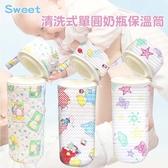 ~Sweet ~外銷美國、德國、澳洲暢銷款可清洗式單圓奶瓶保溫筒601 1 附內膽x1 入