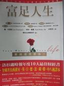 【書寶二手書T2/投資_OQK】富足人生-要錢還是要命_喬杜明桂, 薇琪羅賓