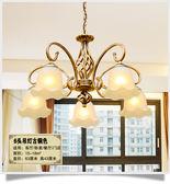 歐式鐵藝吊燈創意客廳燈簡約現代臥室燈復古餐廳燈吸頂燈燈具燈飾 樂活生活館