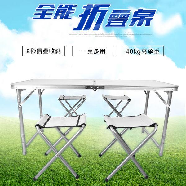 鋁合金摺疊桌 鋁合金折疊戶外桌椅組 附4張椅子 露營桌椅 摺疊桌008051