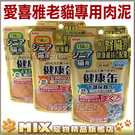 ◆MIX米克斯◆日本愛喜雅AIXIA.老貓專用肉泥【單包入】腎臟/尿路/腸道/皮膚/毛球/抗氧化湯包