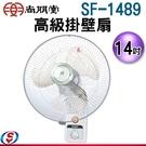 【信源】14吋【尚朋堂】高級掛壁扇(單拉)SF-1489 / SF1489