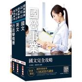 2020年台灣電力公司(台電)新進身心障礙人員甄試[業務佐理人員]套書(贈國文作