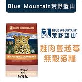 Blue Mountain荒野藍山[雞肉蔓越莓無穀全貓糧,14磅]