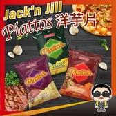 歐文購物 菲律賓零食 台灣現貨 Piattos洋芋片 奶焗香蔥 披薩風味 炭烤牛肉