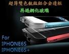 【送碳纖維背貼】GINMIC 魅影系列 iPhone 6/6S(4.7) i6+/i6S+ Plus(5.5) 雙色鋁合金屬邊框 保護殼 手機殼