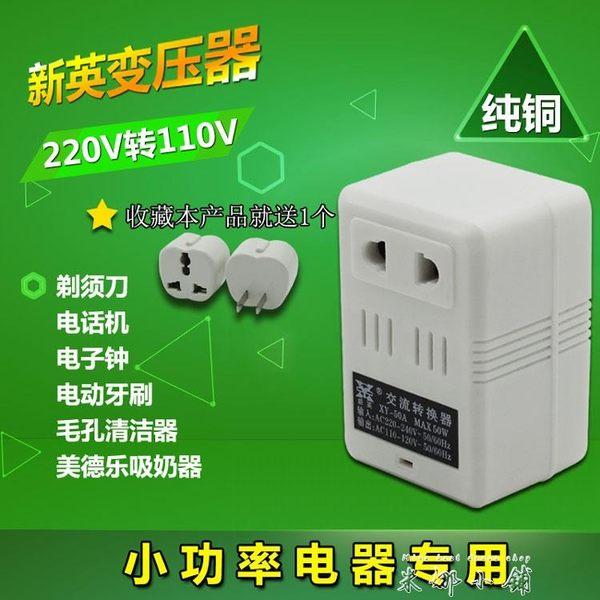 220伏轉110伏變壓器220V轉110V 110V轉220V電源日本50  米娜小鋪