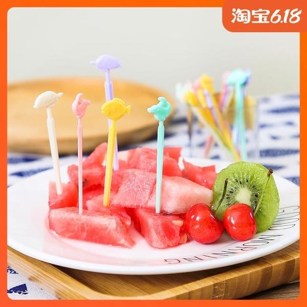 尺寸超過45公分請下宅配日本進口水果叉五顏六色海洋動物水果簽水果叉蛋糕蔬果叉20枚裝