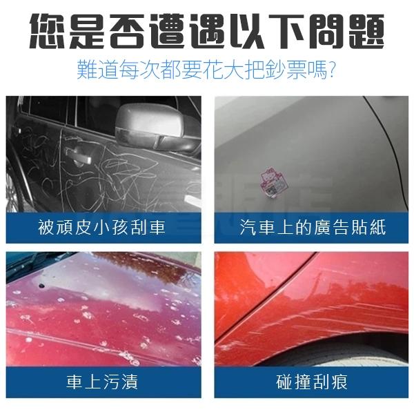 車漆去痕 車漆修護 刮痕修復 神器 修復刮傷 擦車 車漆除痕補漆 刮痕去除 去污劑 去除殘膠