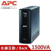 APC艾比希 1.5KVA 在線互動式UPS不斷電系統 BR1500G-TW