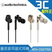 鐵三角ATH-CKS770X 重低音耳道式耳機 附攜存袋 密封型 高音質 通話功能 立體聲 控制器