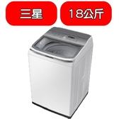 《結帳打85折》三星【WA18R8100GW/TW】18公斤洗衣機 優質家電