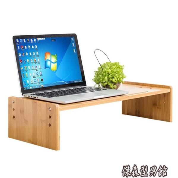 楠竹電腦顯示器增高架實木底座支架升降臺式辦公室桌面收納置物架 傑森型男館