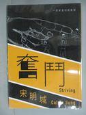 【書寶二手書T3/一般小說_GDN】奮鬥Striving_宋明城