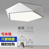 吸頂燈 LED吸頂燈幾何書房小戶型客廳燈藝術現代可110V台灣調光臥室燈具 T 開學季特惠