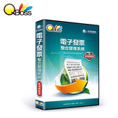 QBoss 電子發票整合管理系統 - 單機版