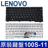 LENOVO 聯想 100S-11 繁體中文 筆電 鍵盤 IdeaPad 100S 100S-11 100S-11IBY