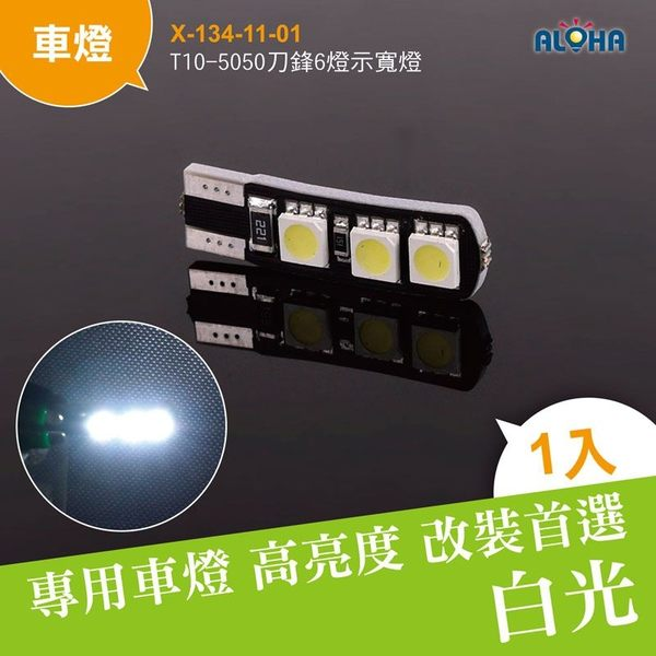 LED汽車改裝 零件批發 T10-5050刀鋒6燈示寬燈 (X-134-11-01)