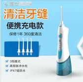 沖牙器 智慧家用沖牙器便攜式正畸專用洗牙器小電動噴水牙刷高壓 YXS 繽紛創意家居