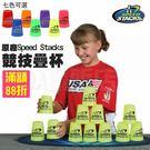 競技疊杯 原廠 Speed Stacks  官方授權經銷 比賽專用 附比賽護照 速疊杯 疊疊杯 飛疊杯 7色可選