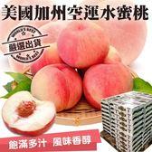 【果之蔬-全省免運】美國加州空運水蜜桃X6顆【1.2kg±10%/盒】