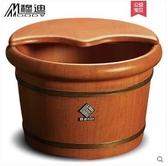 穆迪橡木桶泡腳木桶足浴桶泡腳桶家用足浴盆【橡木26單桶 蓋子 按摩珠】