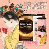 韓國 雀巢 Nescafe SUPREMO三合一即溶咖啡 文藝珍藏禮盒組 180入 朴寶劍代言【特價】★beauty pie★
