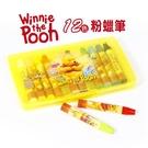 【迪士尼】維尼熊12色粉蠟筆