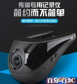行車記錄儀 廣汽傳祺GS3 GS4 GS8 GA3 GA5 GA6專用行車記錄儀高清夜視一體機