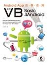 二手書博民逛書店 《Android App活學活用:使用VB(Basic4Android)》 R2Y ISBN:9789863750864│王安邦