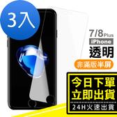 [24H 台灣現貨] iPhone 7/8 Plus 透明高清半屏鋼化玻璃膜手機螢幕保護貼-超值3入組