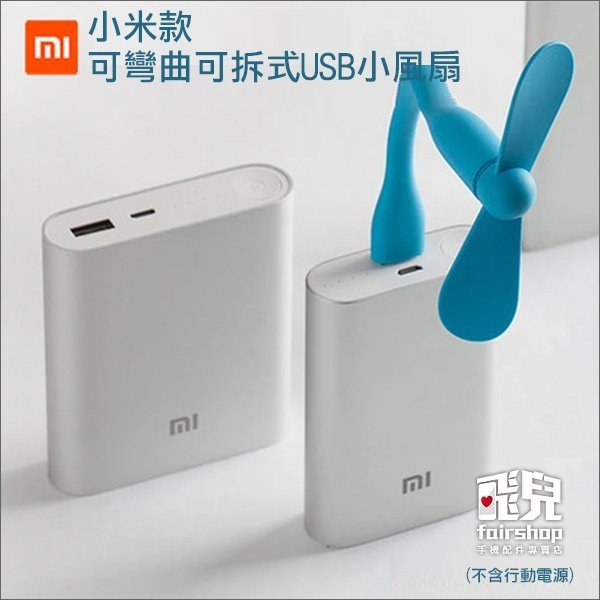 【妃凡】隨身攜帶!小米款 可彎曲可拆式USB小風扇 不傷手 迷你風扇 隨身風扇 方便攜帶 行動電源