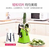 揚鳴多功能切菜器手搖家用碎菜切菜機廚房切絲切片刨絲擦絲器『潮流世家』