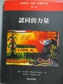 【書寶二手書T1/社會_XDI】認同的力量-資訊時代:經濟,社會 與文化(第二卷)_夏鑄久