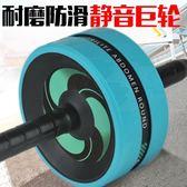 健腹輪健腹輪男士腹肌輪家用運動滑輪收腹部健身器材初學者馬甲線女滾輪 維多
