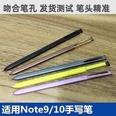 適用三星note9手寫筆 note10spen 國行n9600觸控筆內置筆SPEN